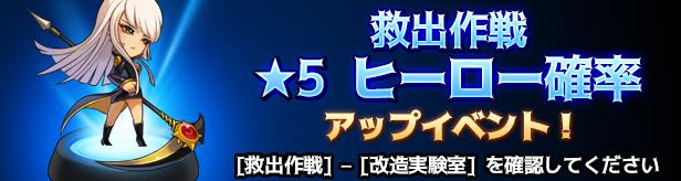 ノブレス:ゼロ: イベント - 救出作戦5つ星確率アップイベント image 1