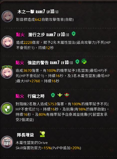 命運之子: 歷史新聞/活動 - 21/05/20 改版公告 image 29