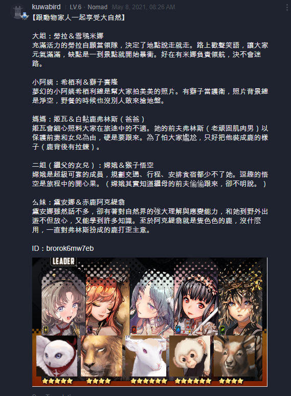DESTINY CHILD: PAST NEWS - [NOTICE] Family Month Event Winners image 7