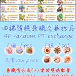 4F PT exchange item