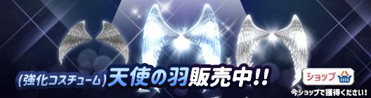 こおり鬼 Online!: イベント - 天使の羽販売中!! image 1