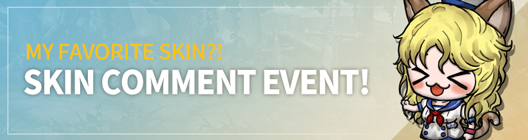 Lucid Adventure: ◆ Event - My favorite skin?! Skin Comment Event!  image 1