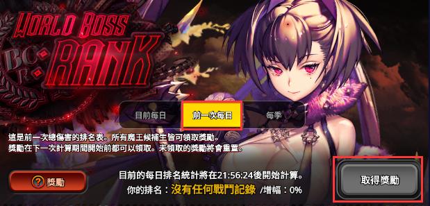 命運之子: 歷史新聞/活動 - 21/06/03 改版公告 image 7