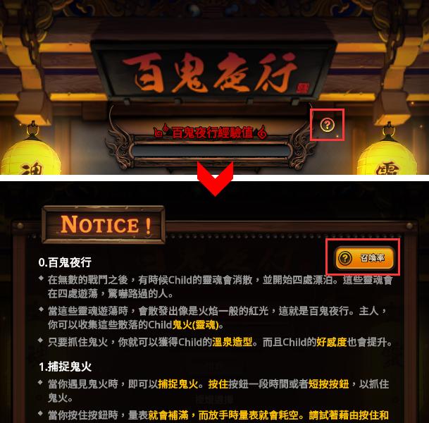 命運之子: 歷史新聞/活動 - 21/06/03 改版公告 image 68