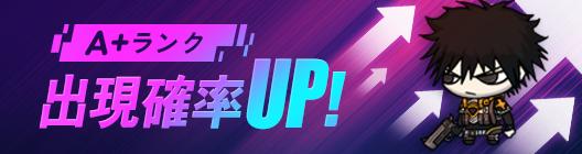 モーレツ戦士  公式コミュニティー  : ◆ イベント - A+ランク出現確率UPイベント!(6/4 ~ 6/7)  image 4