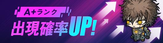 モーレツ戦士  公式コミュニティー  : ◆ イベント - A+ランク出現確率UPイベント!(6/4 ~ 6/7)  image 2