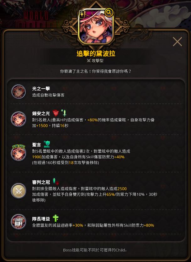 命運之子: 歷史新聞/活動 - ⚔世界王x攻略王(黛波拉) image 3