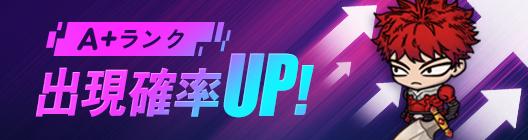 モーレツ戦士  公式コミュニティー  : ◆ イベント - A+ランク出現確率UPイベント!(6/4 ~ 6/7)  image 6