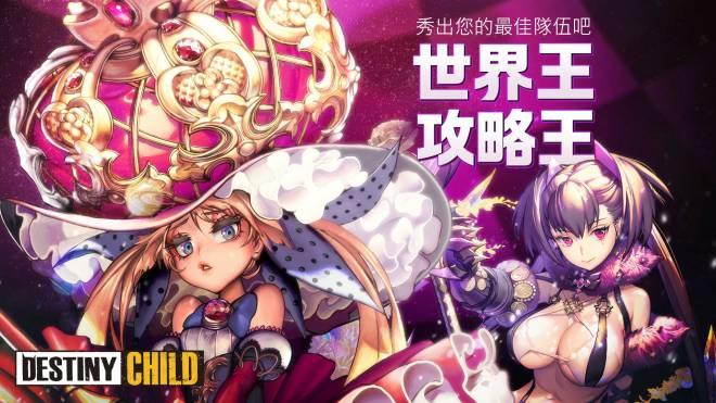 命運之子: 歷史新聞/活動 - ⚔世界王x攻略王(黛波拉) image 1