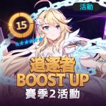 追逐者Boost Up賽季2活動