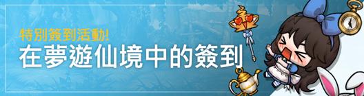 熱練戰士 正式官網: ◆ 活動 - 特別簽到活動!🐰在夢遊仙境中的簽到  image 1