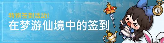 热练战士 正式官网: ◆ 活动 - 特别签到活动!🐰在梦游仙境中的签到  image 1