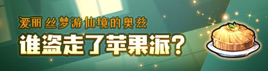 热练战士 正式官网: ◆ 活动 - 爱丽丝梦游仙境的奥兹- 谁盗走了苹果派?  image 1