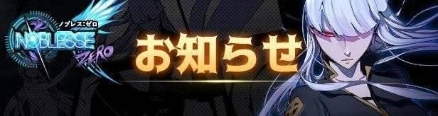 ノブレス:ゼロ: お知らせ - 06/08 定期メンテナンス image 1