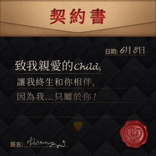 命運之子: 歷史新聞/活動 - 簽署契約書活動 image 3