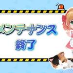 【お知らせ】6/9(水)定期メンテナンス完了