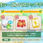 【イベント】 6月シーズンパス「雨の降る日」アップデートのご案内!