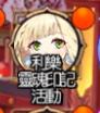 永恆冒險: 活動 - 利樂靈魂印記活動 image 3