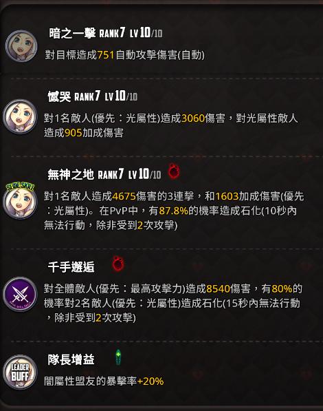 命運之子: 歷史新聞/活動 - 21/06/17 改版公告 image 33