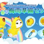 【イベント】新作アクセサリー「梅雨準備」登場