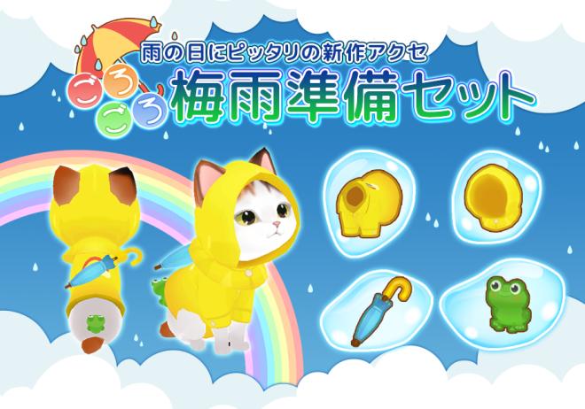 ごろごろこねこ: イベント - 【イベント】新作アクセサリー「梅雨準備」登場 image 8