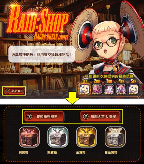 命運之子: 歷史新聞/活動 - 21/06/17 改版公告 image 54