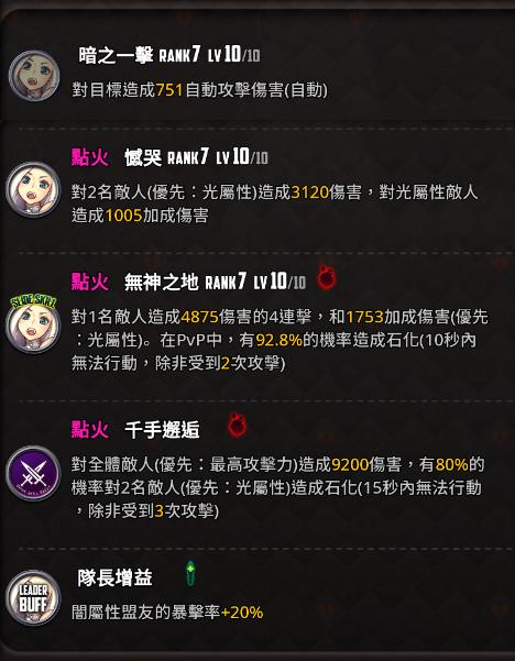 命運之子: 歷史新聞/活動 - 21/06/17 改版公告 image 35