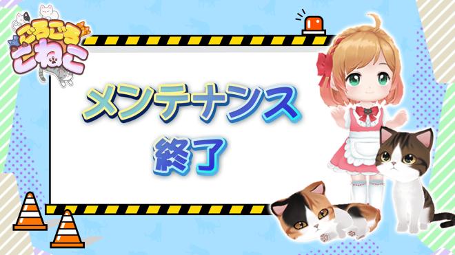 ごろごろこねこ: お知らせ - 【お知らせ】6/16(水)定期メンテナンス完了 image 1