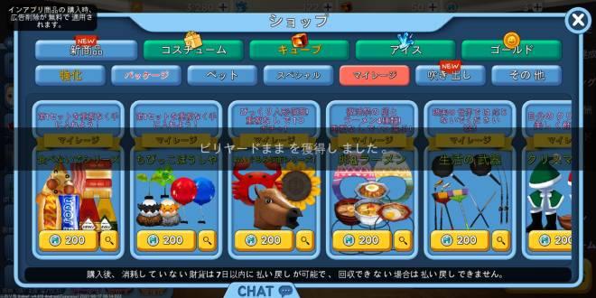 こおり鬼 Online!: 自由掲示板 - そろそろ image 3