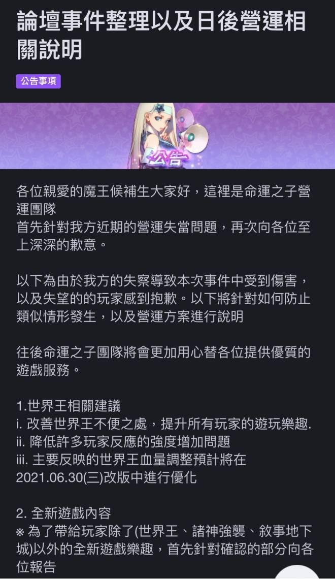 命運之子: 討論區 - 用愛讓心智佬榮耀回歸 image 4