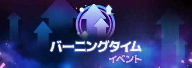 グランドチェイス -次元の追跡者-: イベント情報 - バーニングタイムイベント開催!  image 1