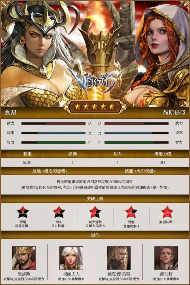 VERSUS : REALM WAR [TW]: Announcement - [Kingdom 2]將帥重新上市通知 image 3
