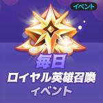 350連無料ロイヤル英雄召喚イベント開催!