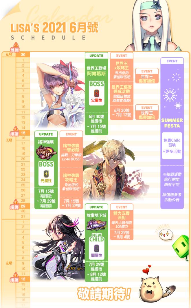 命運之子: 歷史新聞/活動 - 📆麗莎的活動月曆:2021年6月號 image 5
