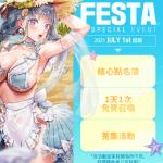 SUMMER FESTA 消暑特別任務