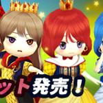 童話の国 コスチュームセット発売!