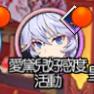 永恆冒險: 活動 - 愛黛兒好感度紀念活動 image 3