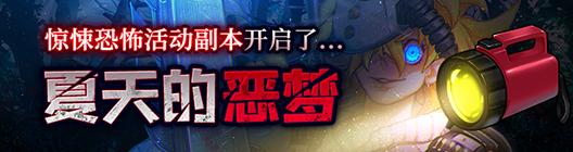 热练战士 正式官网: ◆ 活动 - 惊悚恐怖活动副本开启了... 夏天的恶梦  image 1
