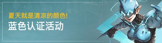 热练战士 正式官网: ◆ 活动 - 夏天就是清凉的颜色!蓝色认证活动    image 1