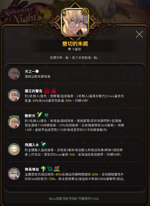 命運之子: 歷史新聞/活動 - 諸神強襲:一擊必殺(朱諾) image 3