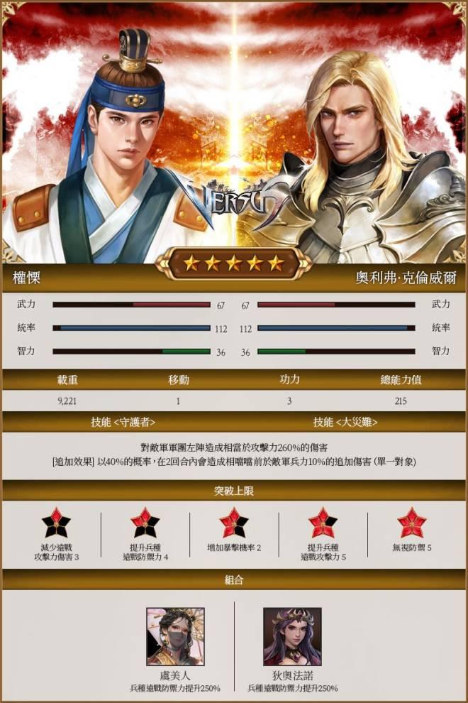 VERSUS : REALM WAR [TW]: Announcement - [Kingdom 2]將帥重新上市通知 image 7