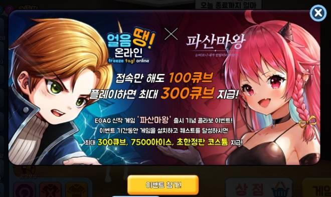 こおり鬼 Online!: 自由掲示板 - July's second update image 24