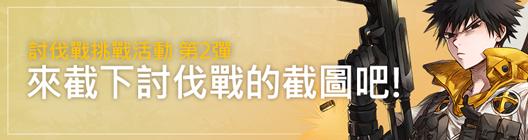 熱練戰士 正式官網: ◆ 活動 - 討伐戰挑戰活動 第2彈 - 來截下討伐戰的截圖吧!📸  image 1
