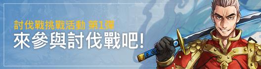 熱練戰士 正式官網: ◆ 活動 - 討伐戰挑戰活動 第1彈 - 來參與討伐戰吧!  image 1