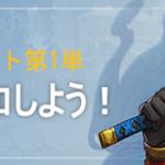 討伐戦挑戦イベント第1単:討伐戦に参加しよう!