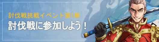 モーレツ戦士  公式コミュニティー  : ◆ イベント - 討伐戦挑戦イベント第1単:討伐戦に参加しよう!  image 1
