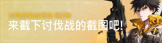 热练战士 正式官网: ◆ 活动 - 讨伐战挑战活动 第2弹 - 来截下讨伐战的截图吧!📸  image 1