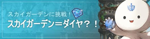 モーレツ戦士  公式コミュニティー  : ◆ イベント - スカイガーデンに挑戦!スカイガーテン=ダイヤ?! image 1