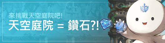熱練戰士 正式官網: ◆ 活動 - 來挑戰天空庭院吧!⛅ 天空庭院 = 鑽石?!💎  image 1