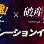 EOAG新規ゲーム破産魔王コラボイベント!